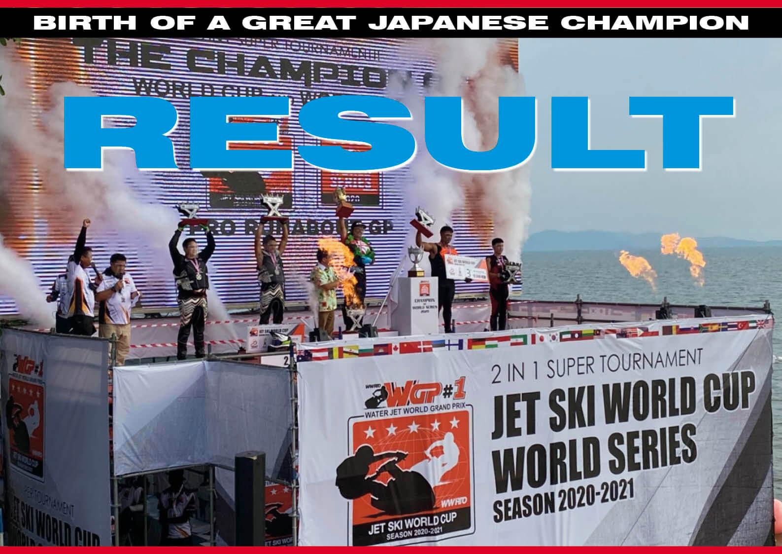 【速報】「ジェットスキーワールドカップ」で日本人最強のランナバウトライダー・砂盃肇プロが世界チャンピオン獲得 ジェットスキー(水上バイク)