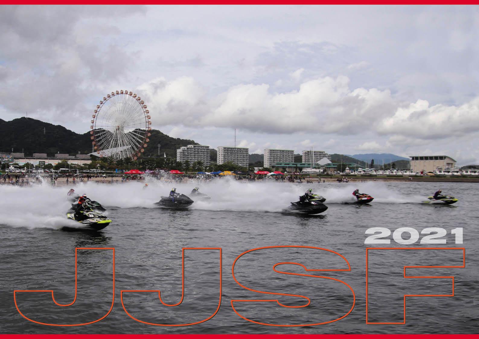 「JJSF全日本選手権シリーズ 第1戦・第2戦」が5月15日、16日に開催されます (水上バイク)ジェットスキー