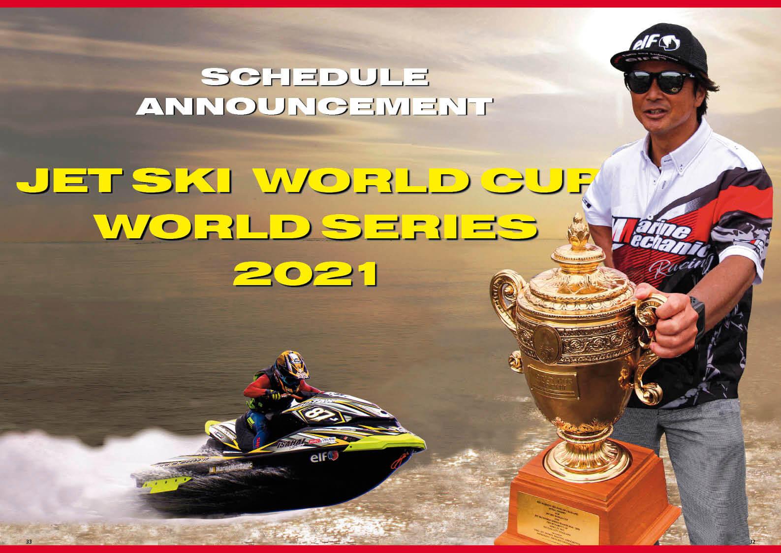 【国際レース】「JETSKI WORLD Series 2021」の開催日程が発表されました ジェットスキー(水上バイク)