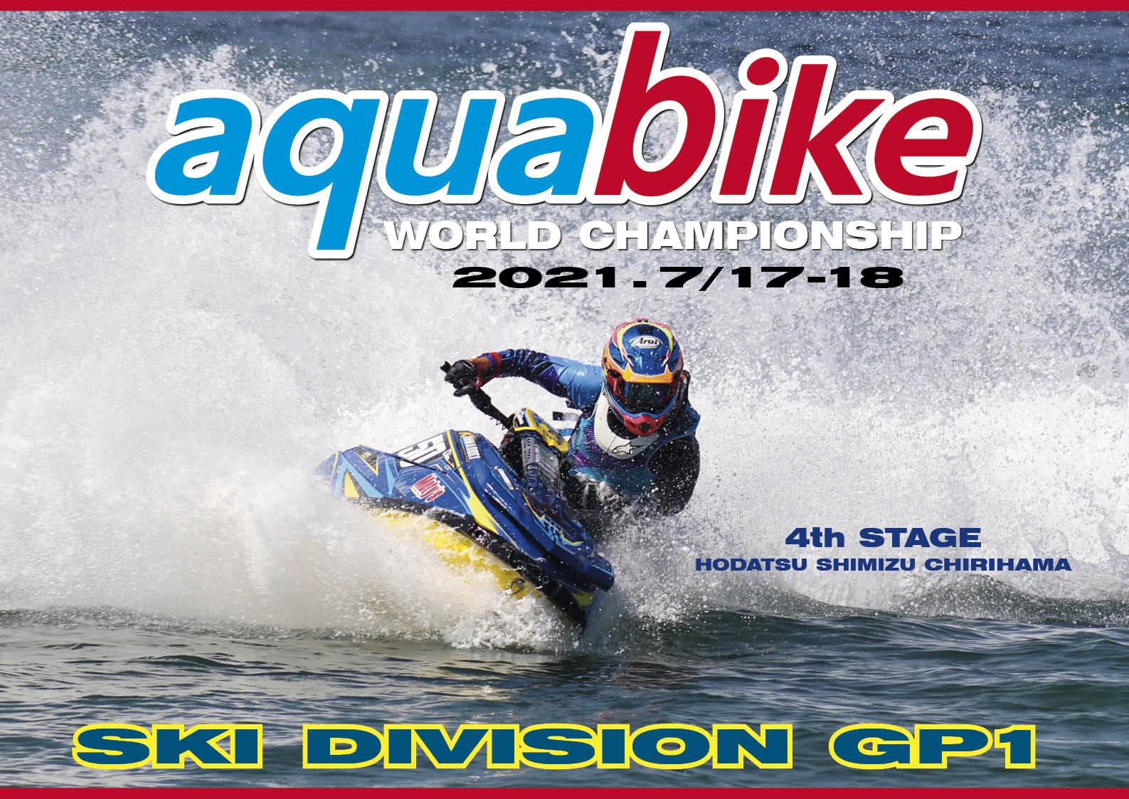 「日本のレース 」 aquabike 2021「SKI DIVISION GP1」 第 4 戦「宝達志水・千里浜大会」 ジェットスキー(水上バイク)