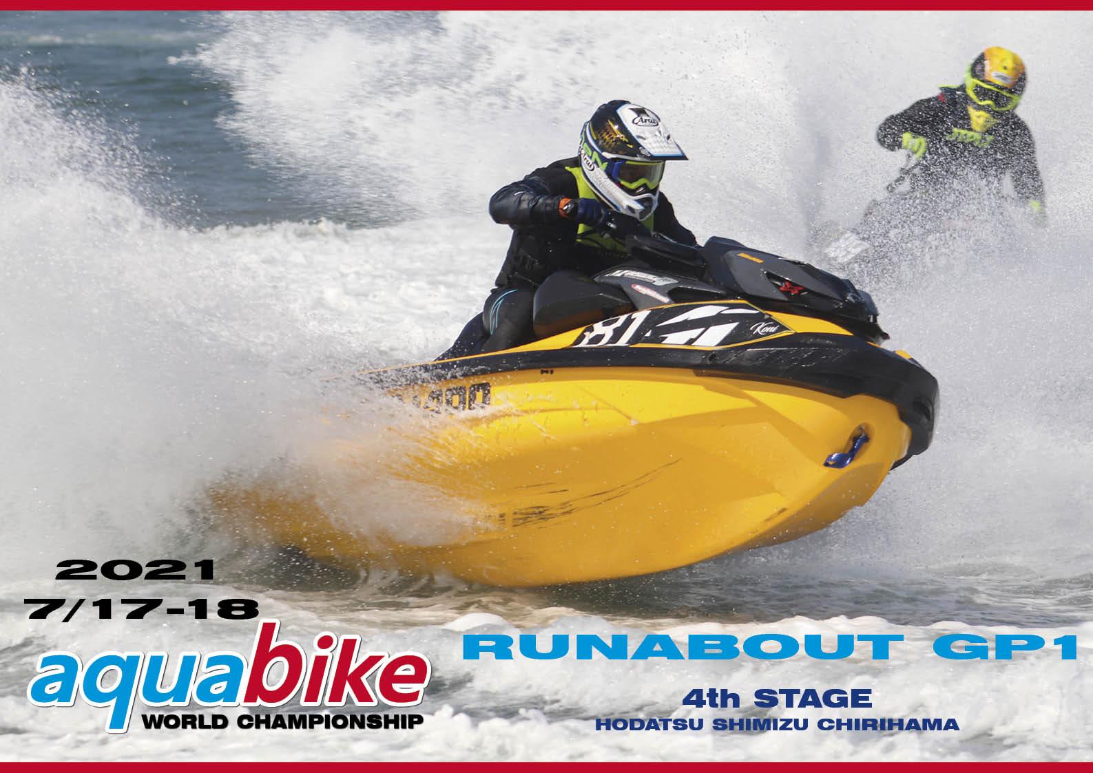 「日本のレース 」 aquabike 2021「RUNABOUT GP1」 第 4 戦「宝達志水・千里浜大会」 ジェットスキー(水上バイク)