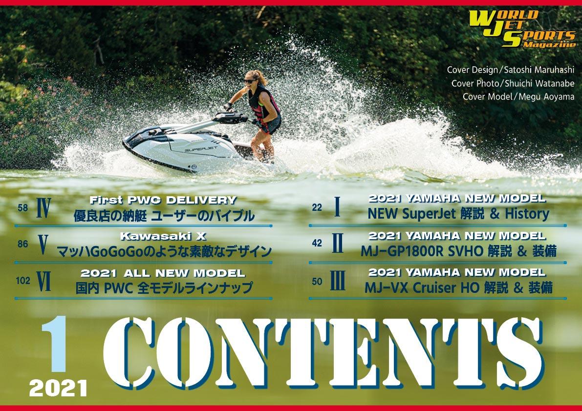 チョット立ち読み!ワールドジェットスポーツマガジン「2021年1月号」YAMAHA NEW MODEL ジェットスキー(水上バイク)