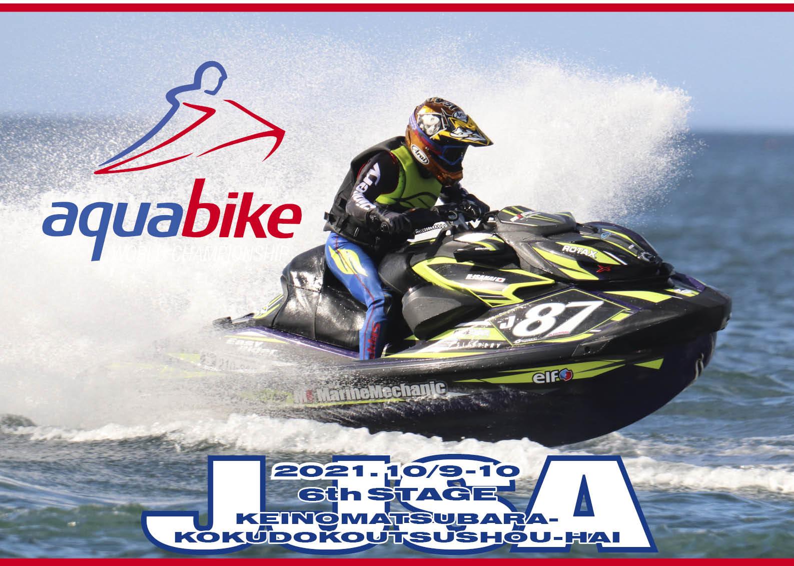 「日本のレース 」 aquabike 2021「RUNABOUT GP1クラス・第6戦 慶野松原大会」 ジェットスキー(水上バイク)