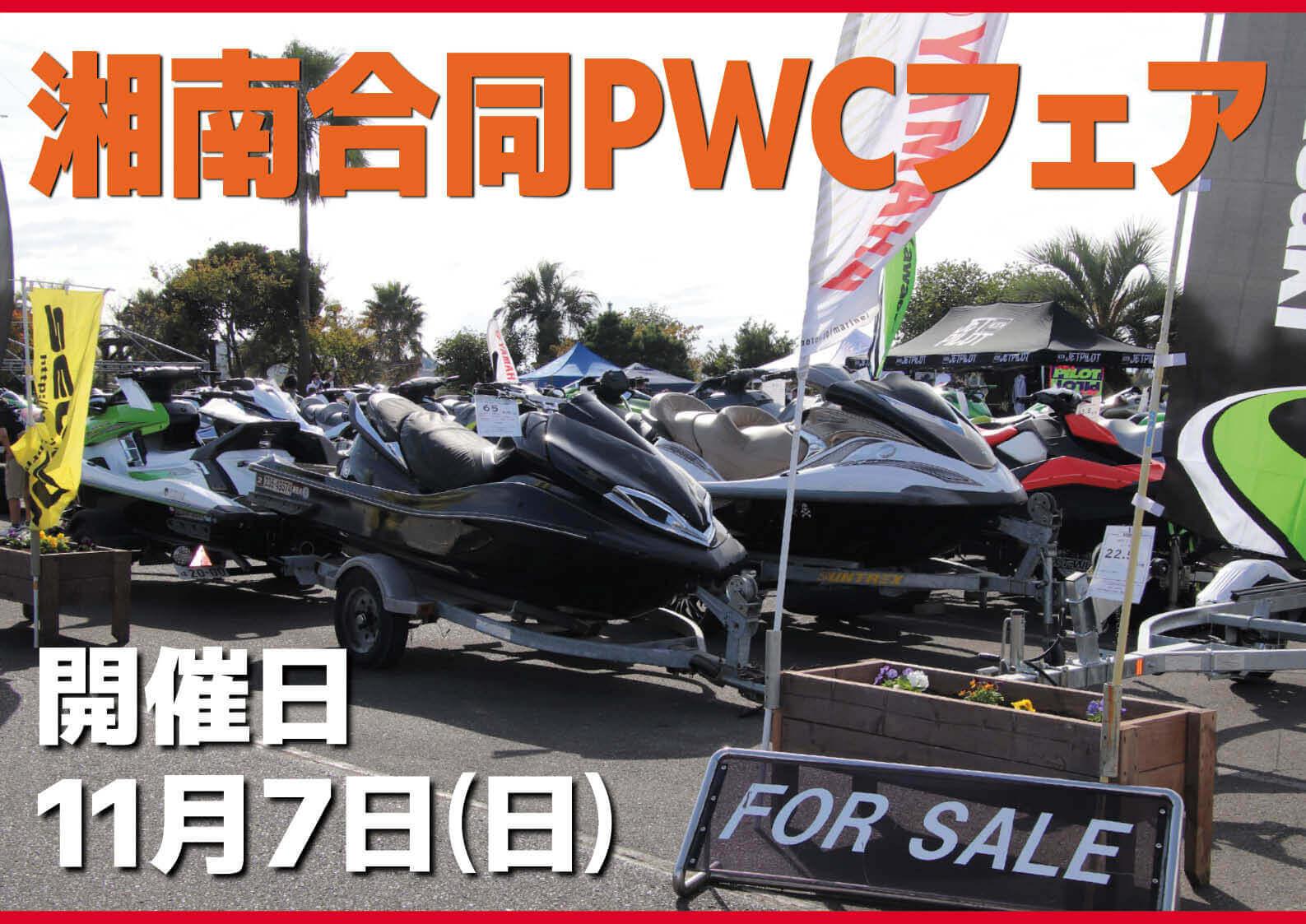 国内外のパーツを取り扱うホットプロダクツジャパン、オンラインショップを開設 ジェットスキー(水上バイク)
