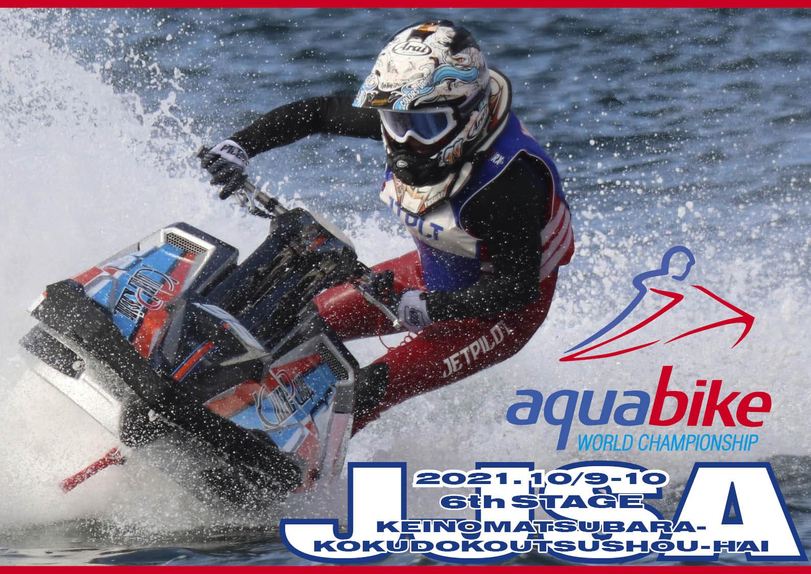 「日本のレース 」 aquabike 2021「SKI DIVISION GP1」「淡路・慶野松原大会」 ジェットスキー(水上バイク)