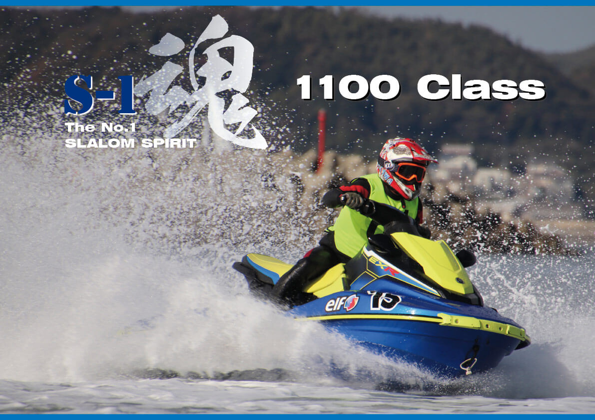 「ランナバウト 1100クラス」S-1スラロームグランプリ 2020年全国選手権大会  (ジェットスキー)水上バイク