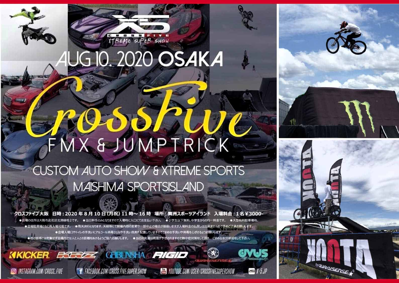 "「CROSS FIVE」クロスファイブ大阪 OSAKA ""FMX & Jump Trick Show"" 【FMX・BMXのエクストリーム動画あり】 ジェットスキー(水上バイク)"