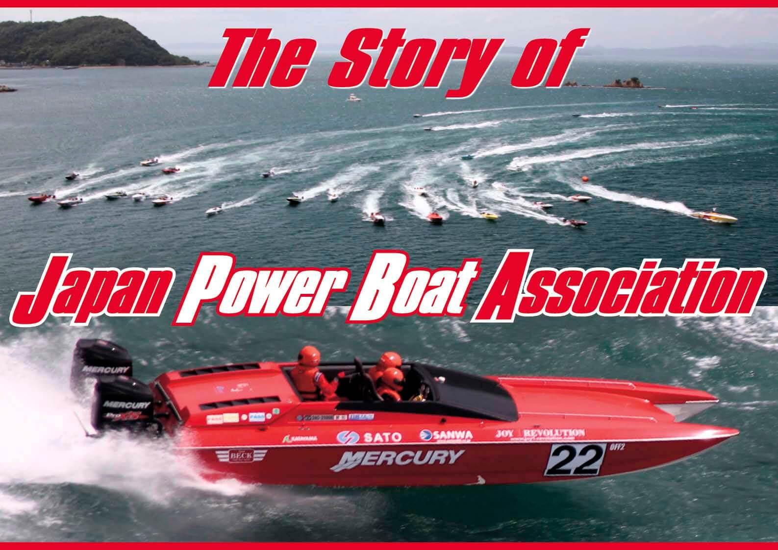 日本パワーボート協会物語 Ver.1「パワーボート」という競技を知っていますか?「パワーボートの今」を作った「小嶋松久」氏  ジェットスキー(水上バイク)