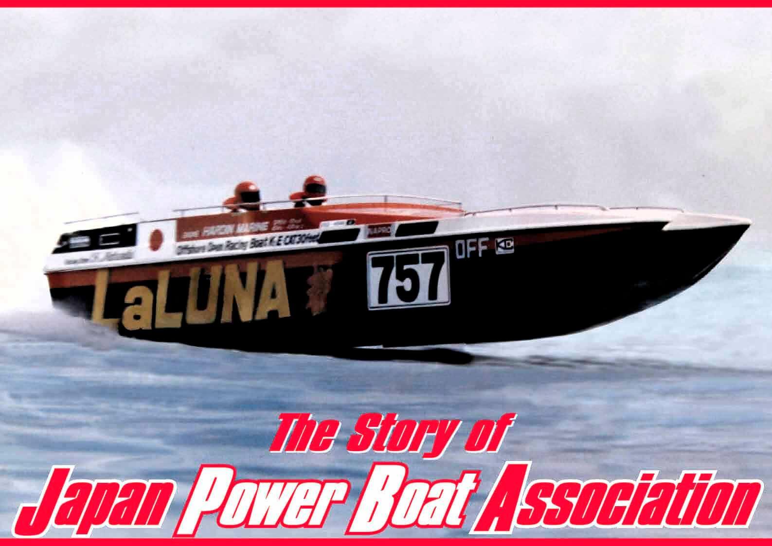 日本パワーボート協会物語 Ver.3 日本人で初めてF1マシンを作った男・小嶋松久氏  ジェットスキー(水上バイク)