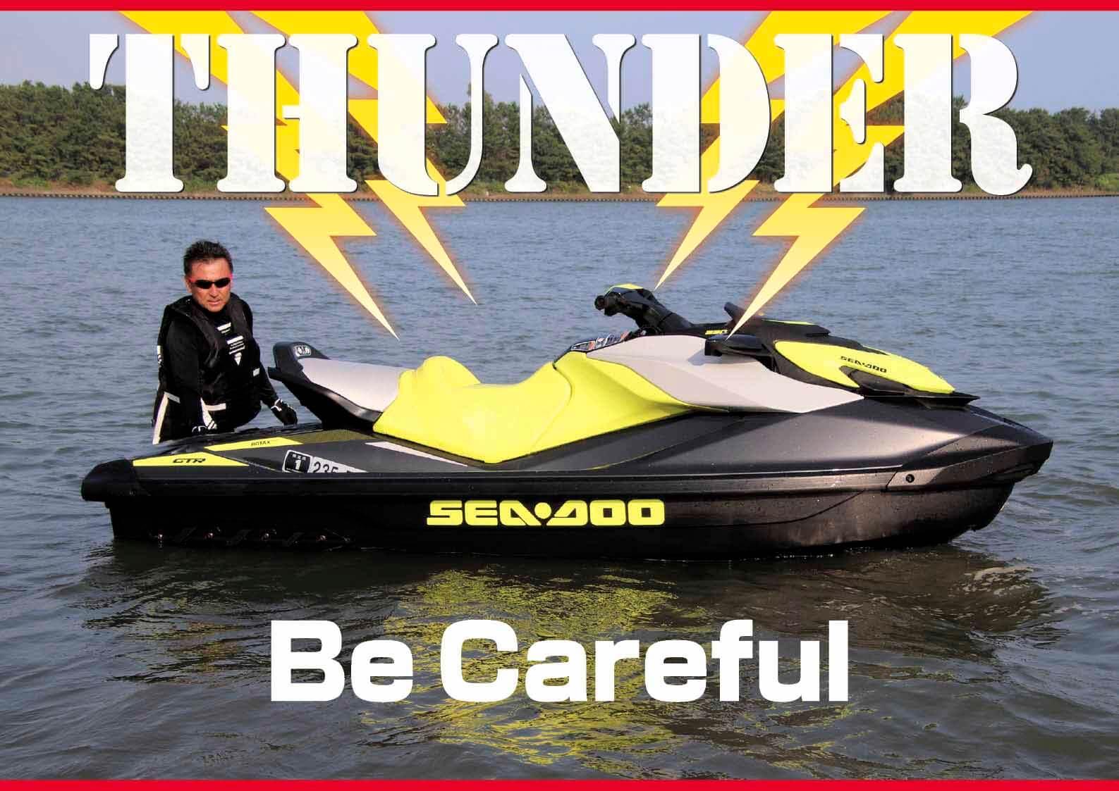 自然の恐怖!「落雷による死亡事故」毎年、発生しています。雷鳴が聞こえたら、海から上がろう! ジェットスキー(水上バイク)