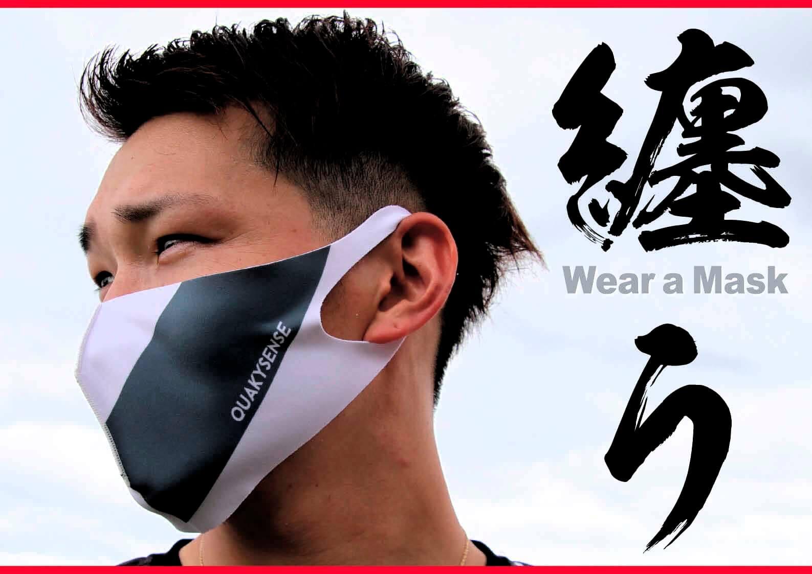 今の世の中「マスクがマナー」 オシャレで涼しくて洗えるマスク クエーキーセンスの「冷感・速乾マスク」 ジェットスキー(水上バイク)