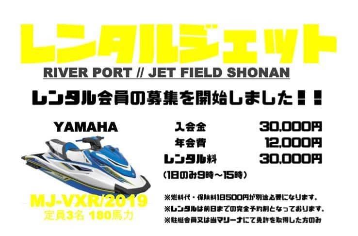 【レンタル】ジェットフィールド湘南 「ジェットスキー、レンタル会員」の募集開始