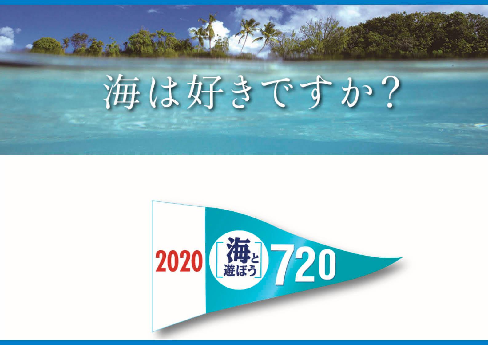 2020年 海と遊ぼう「720キャンペーン」ただ今、協力艇募集中! ジェットスキー(水上バイク)