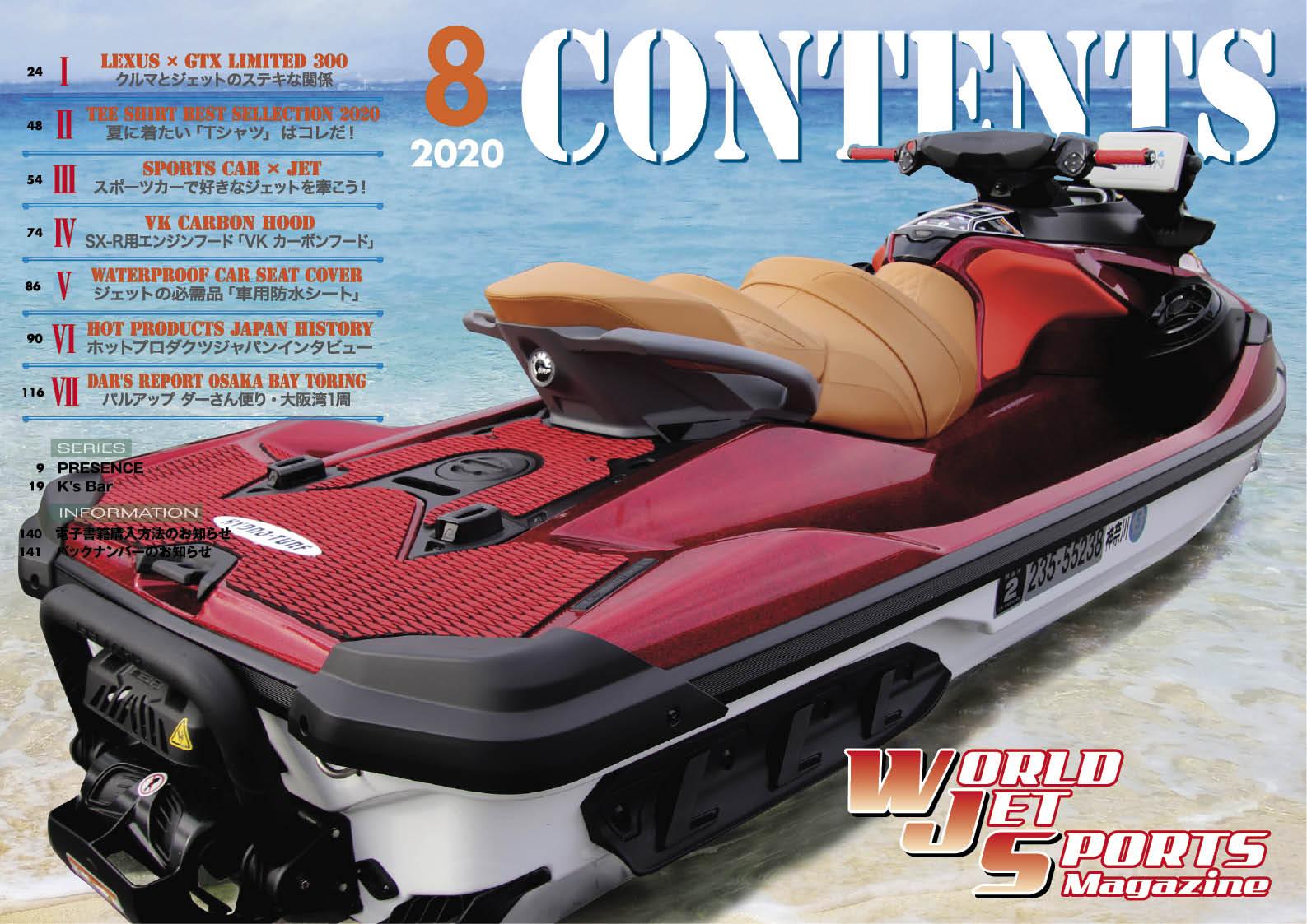 ワールドジェットスポーツマガジン「2020年8月号」 渾身の144ページ、まるごと1冊無料公開中 ジェットスキー(水上バイク)