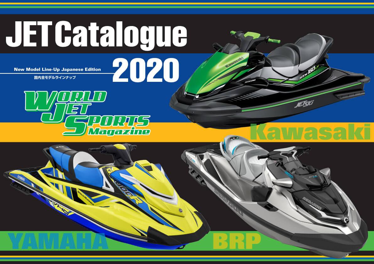 2020年 水上バイク・全モデルラインナップ (ジェットスキー)