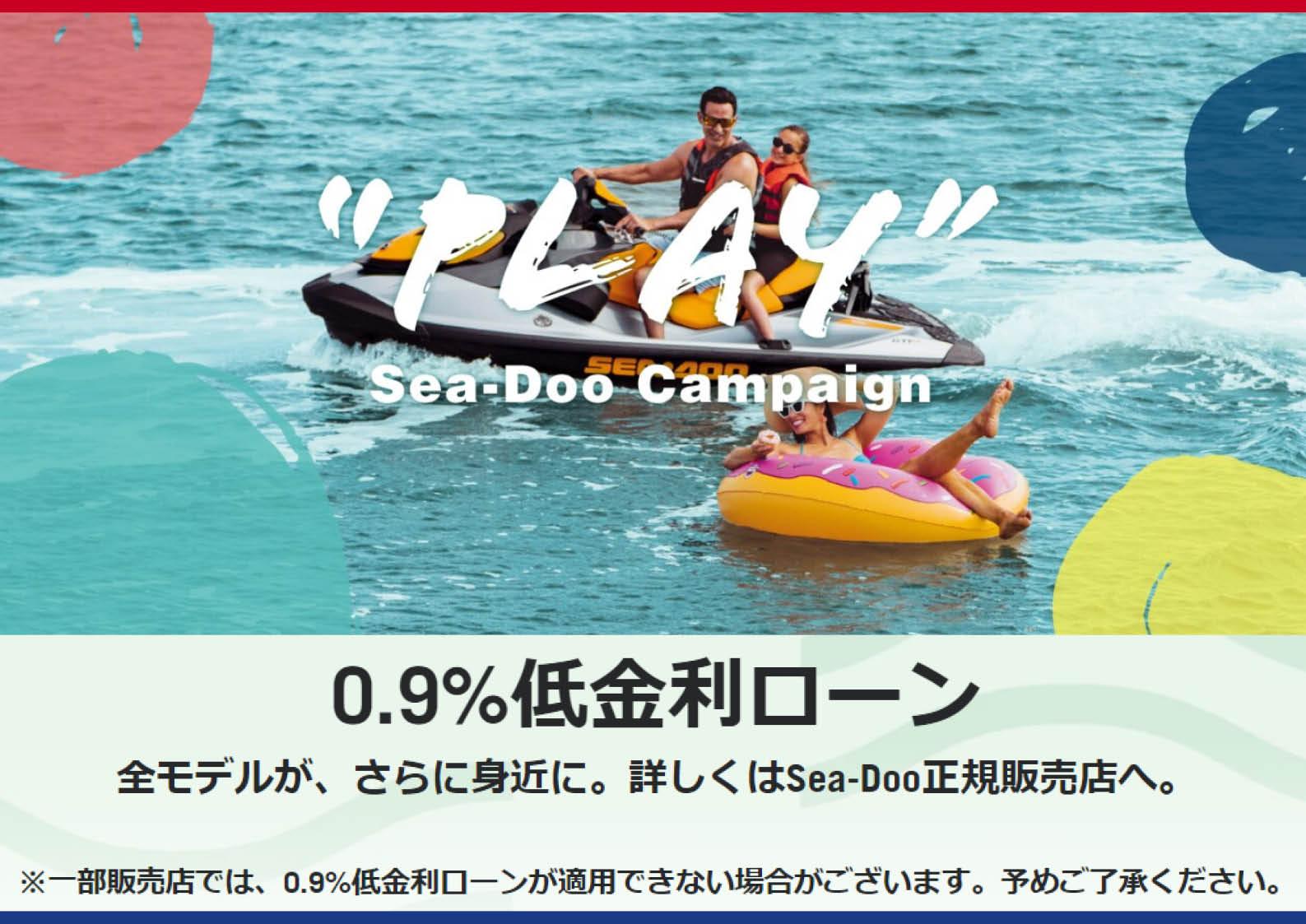 """【春のキャンペーン】BRP """"PLAY"""" SEA-DOO(シードゥ)「低金利0.9%ローン」実施中"""