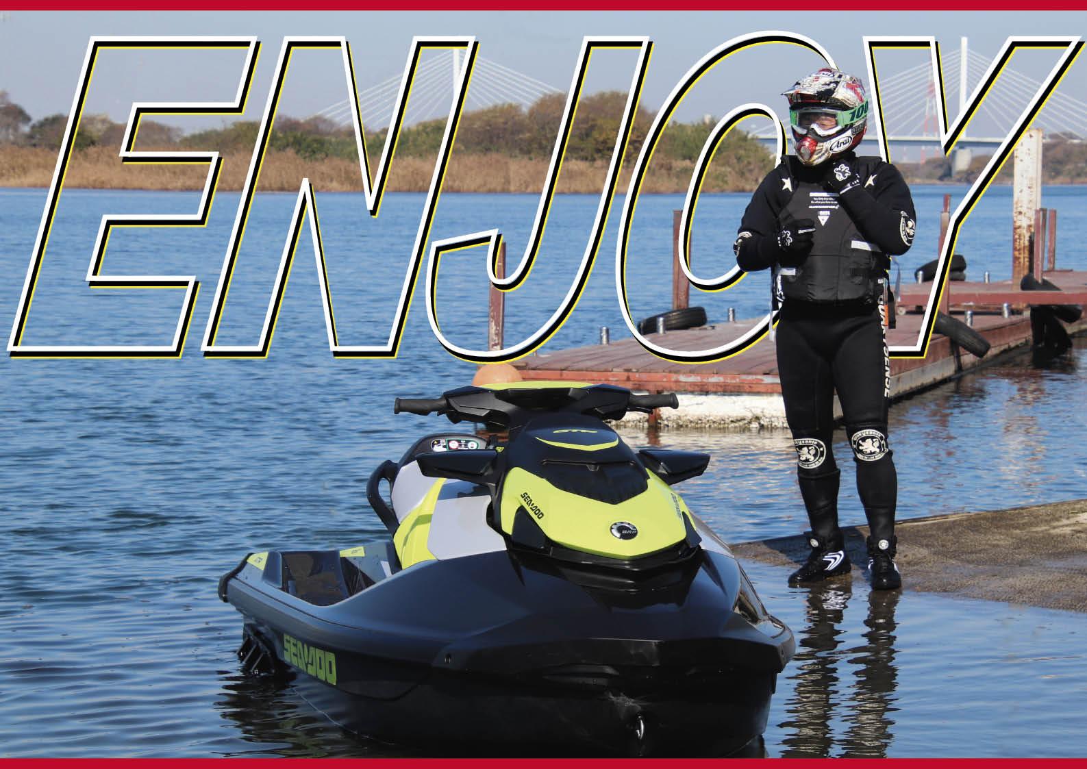 ジェットスキーコラム ジェット乗りの哲学 (水上バイク)