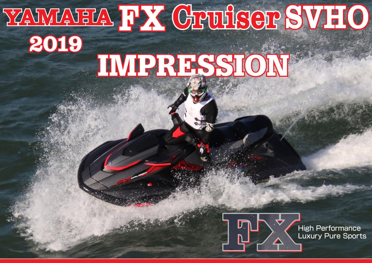2019 ヤマハ「FX SVHO」試乗インプレッション