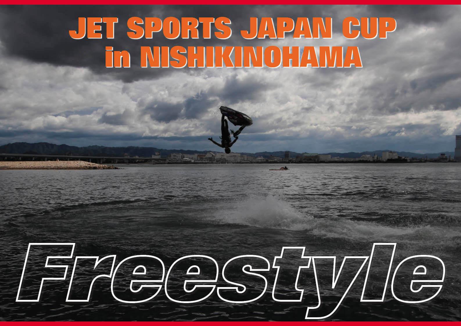 2020年 フリースタイル「JET SPORTS JAPAN CUP in NISHIKINOHAMA」開催 水上バイク(ジェットスキー)