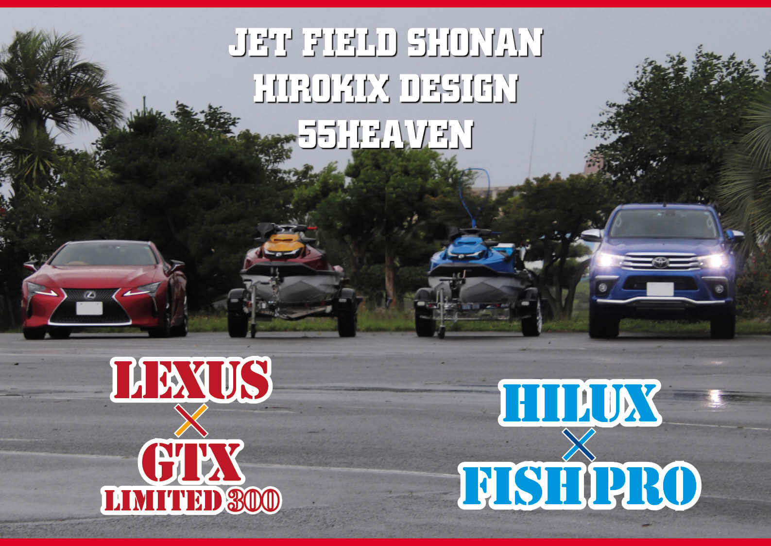クルマとジェットの美しき融合 「TOYOTA LEXUS × SEA-DOO GTX LIMITED 300」&「 TOYOTA HILUX ×  SEA-DOO FISH PRO」(水上バイク)ジェットスキー