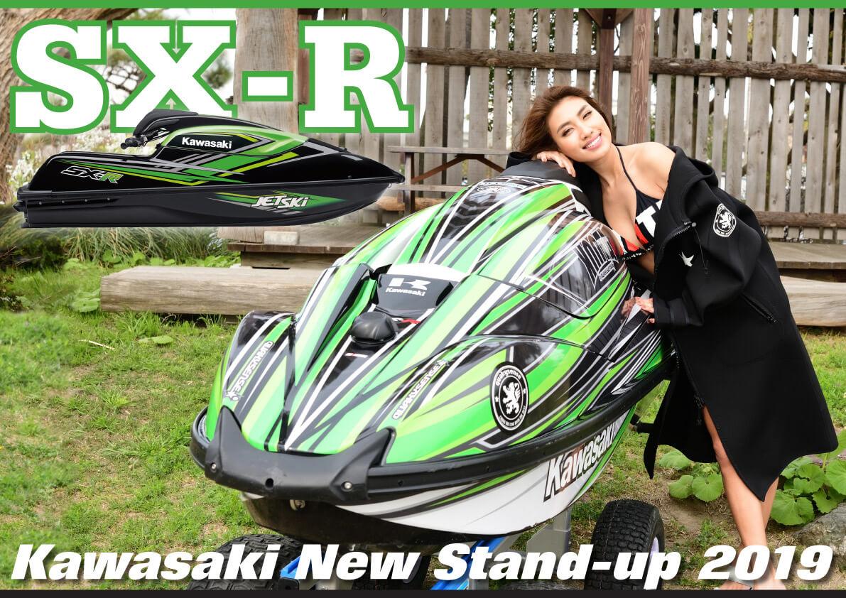 カワサキの原点・スタンドアップ「SX-R」誕生物語