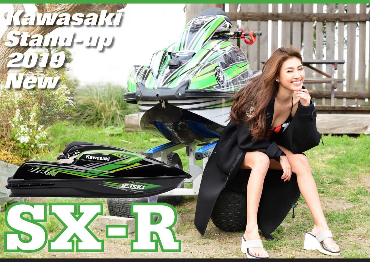 2019 カワサキ「SX-R」
