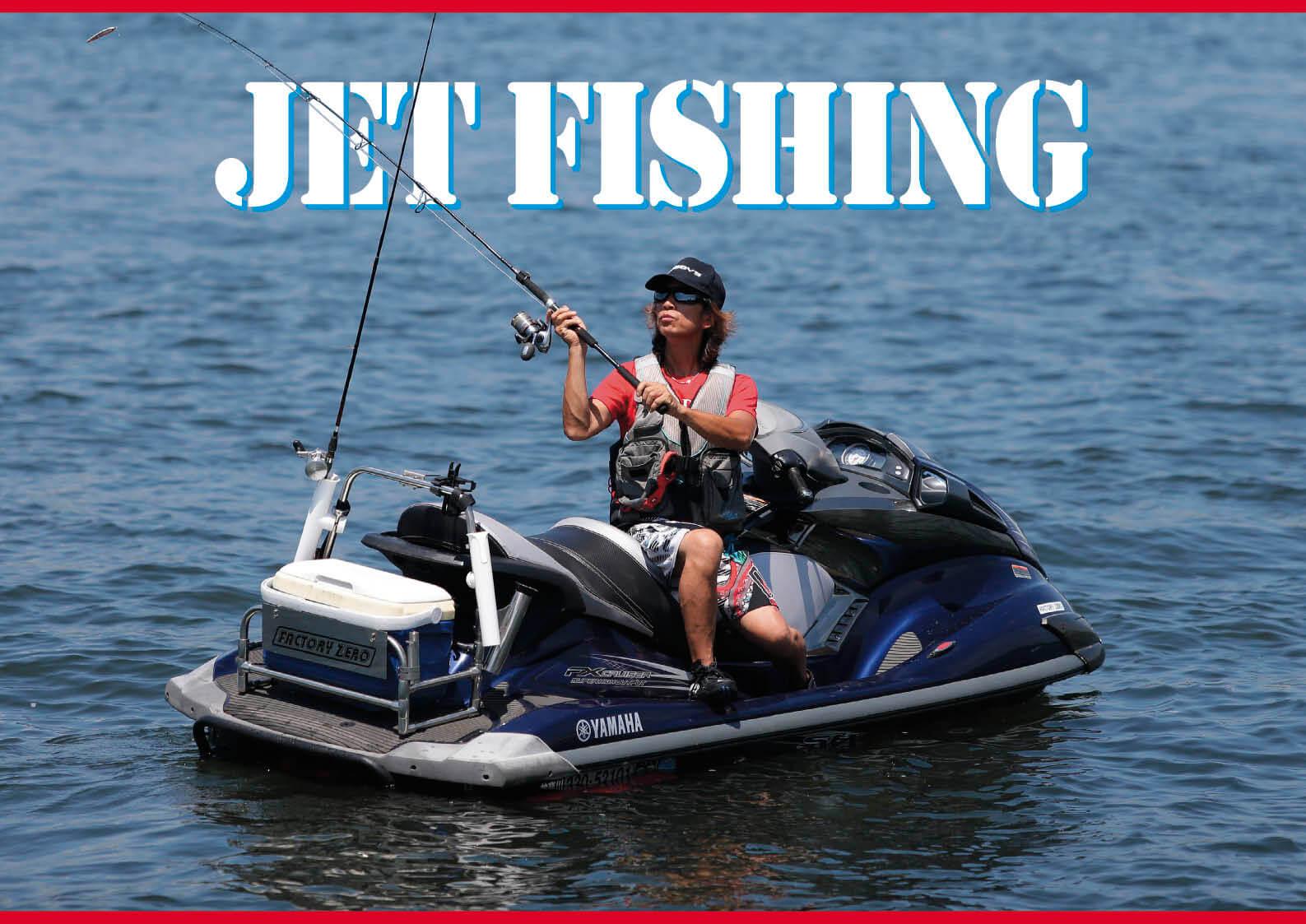 ジェットフィッシング 超簡単に取り付けられる!「釣り師」の必需品 ジェットスキー(水上バイク)