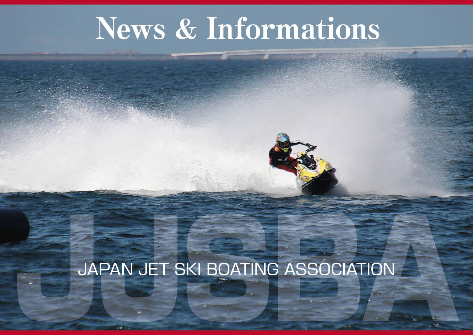 【レーススケジュール】カワサキワンメイクレース 2020 JJSBA LAST CHAMPIONSHIP シリーズ戦 最終戦までの全日程が発表になりました ジェットスキー(水上バイク)