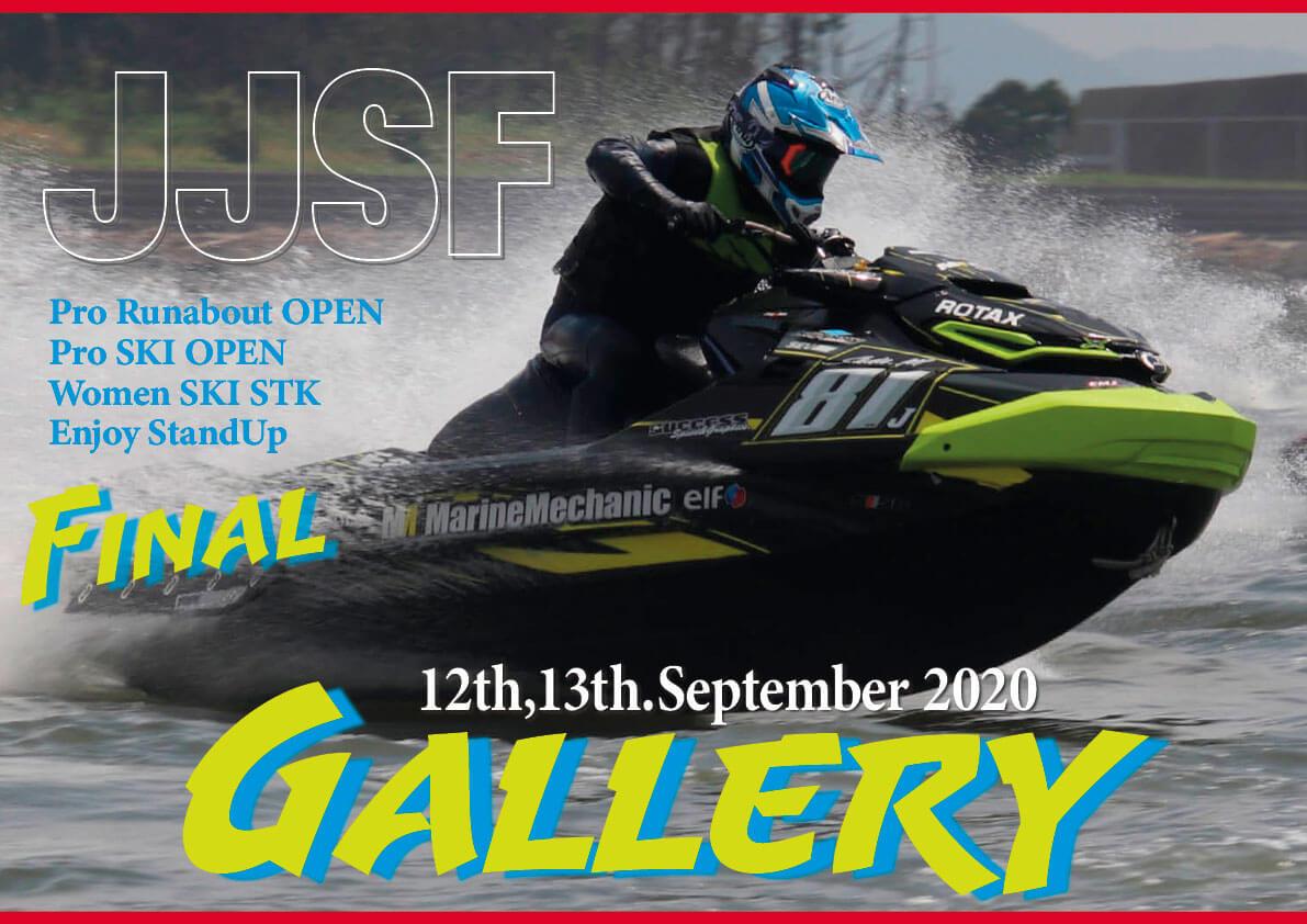 aquabike 2020 二色の浜大会「AQUA R/A(ランナバウト)GP1」クラス レース結果 JET SPORTS JAPAN CUP in NISHIKINOHAMA ジェットスキー(水上バイク)