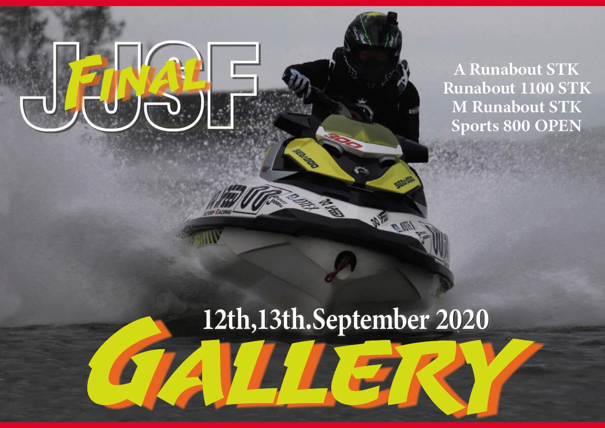 2020 JJSF 全日本選手権大会 最終戦 「A R/A STK」「R/A 1100 STK 」「M R/A STK」「Sports 800 OPEN」写真で見る各クラスの成績 「GALLERY」 水上バイク(ジェットスキー)