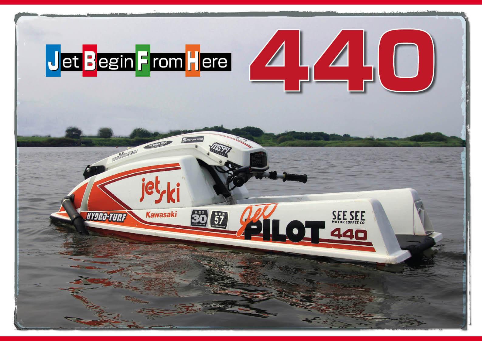 伝説のジェットスキー カワサキJS440に乗った日 (水上バイク)