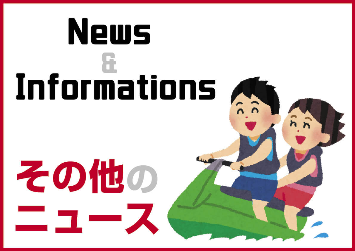 2020年東京オリンピック・パラリンピック競技大会 海上警備への協力のお願い