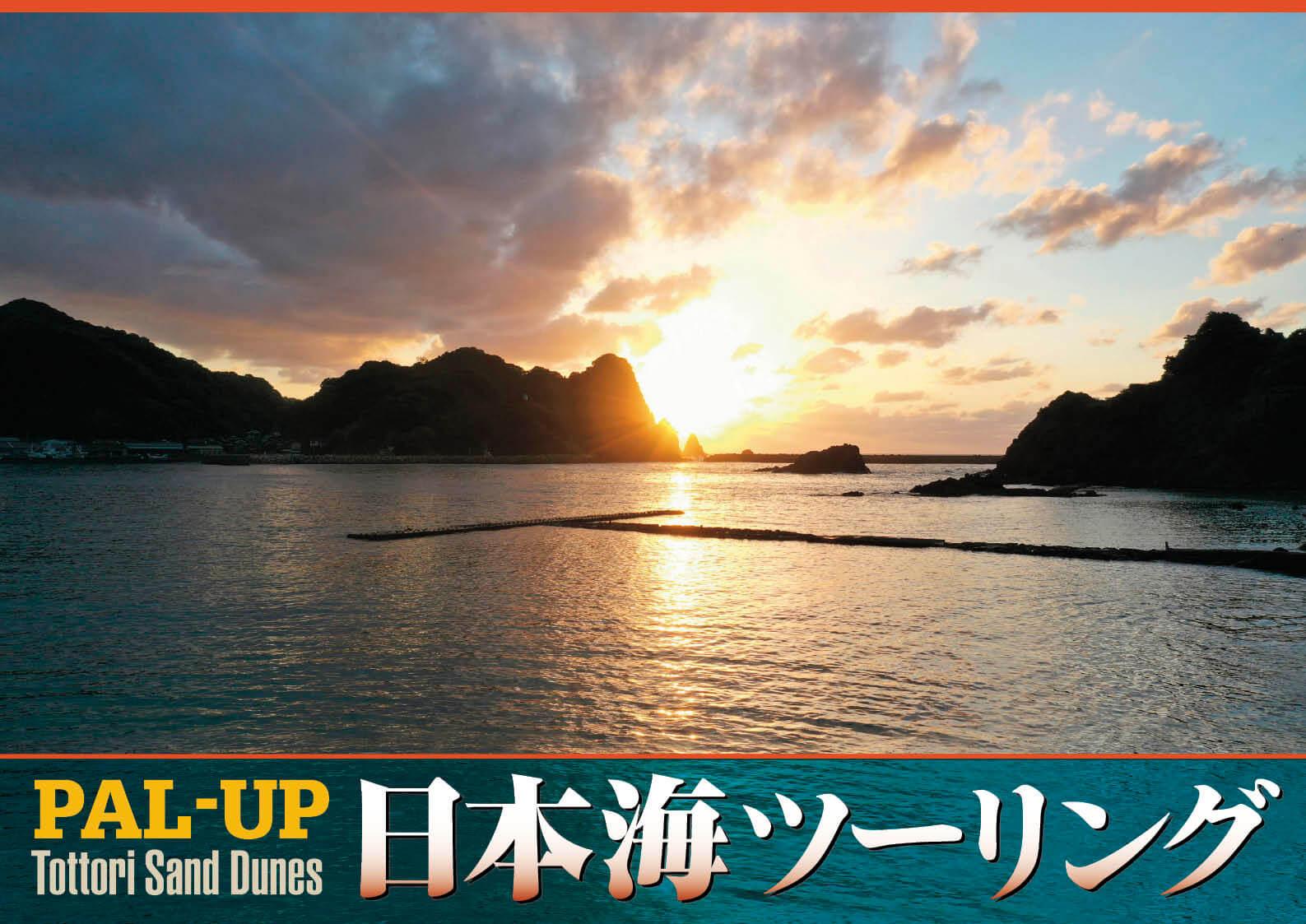 日本海、甘エビと鳥取砂丘の旅 ジェットスキー(水上バイク)