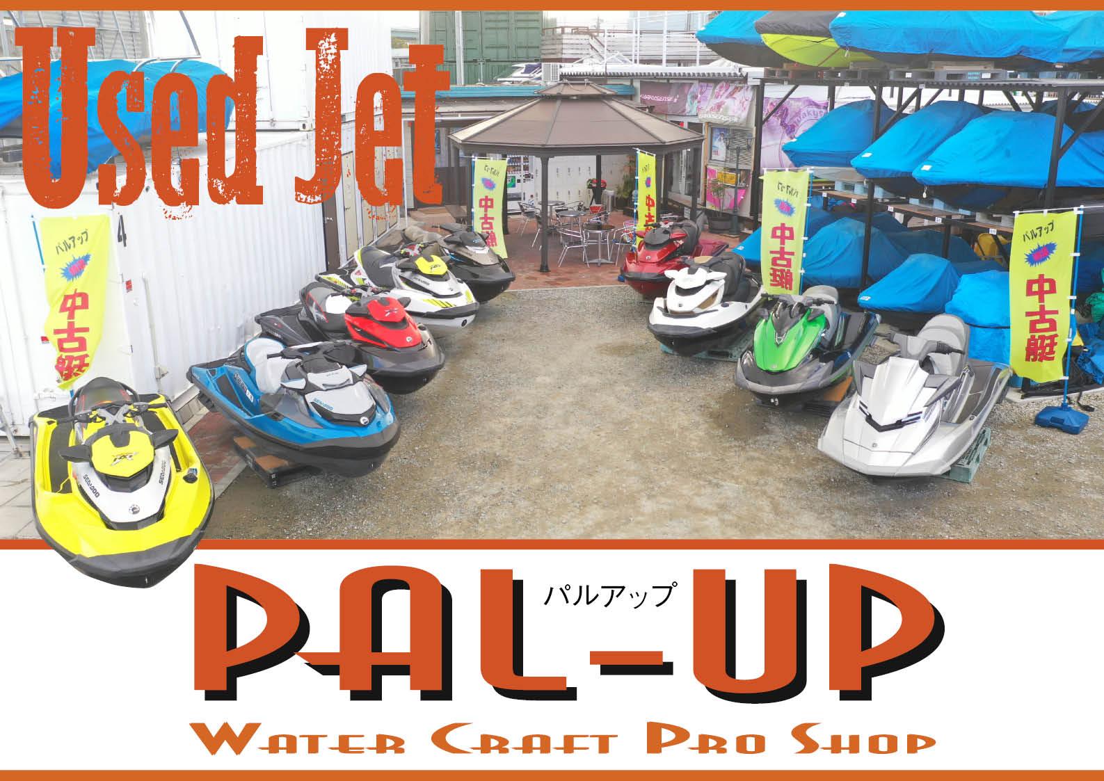 【中古艇】ツーリングの鉄人のプロショップ 中古艇フェアを開催中 ジェットスキー(水上バイク)