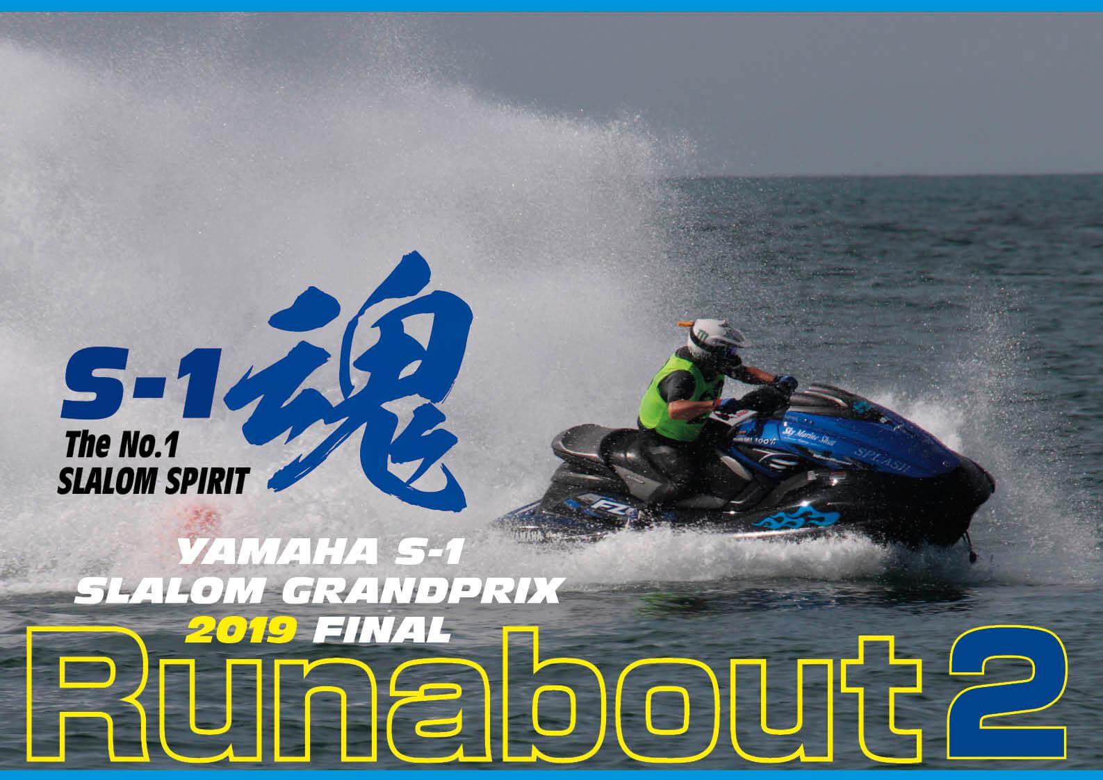 「ランナバウト2 クラス」詳細報告 「FXR」「FZS」「FZS SVHO」「GP1800」ヤマハS-1スラロームグランプリ全国選手権大会・水上バイク(ジェットスキー)のレース