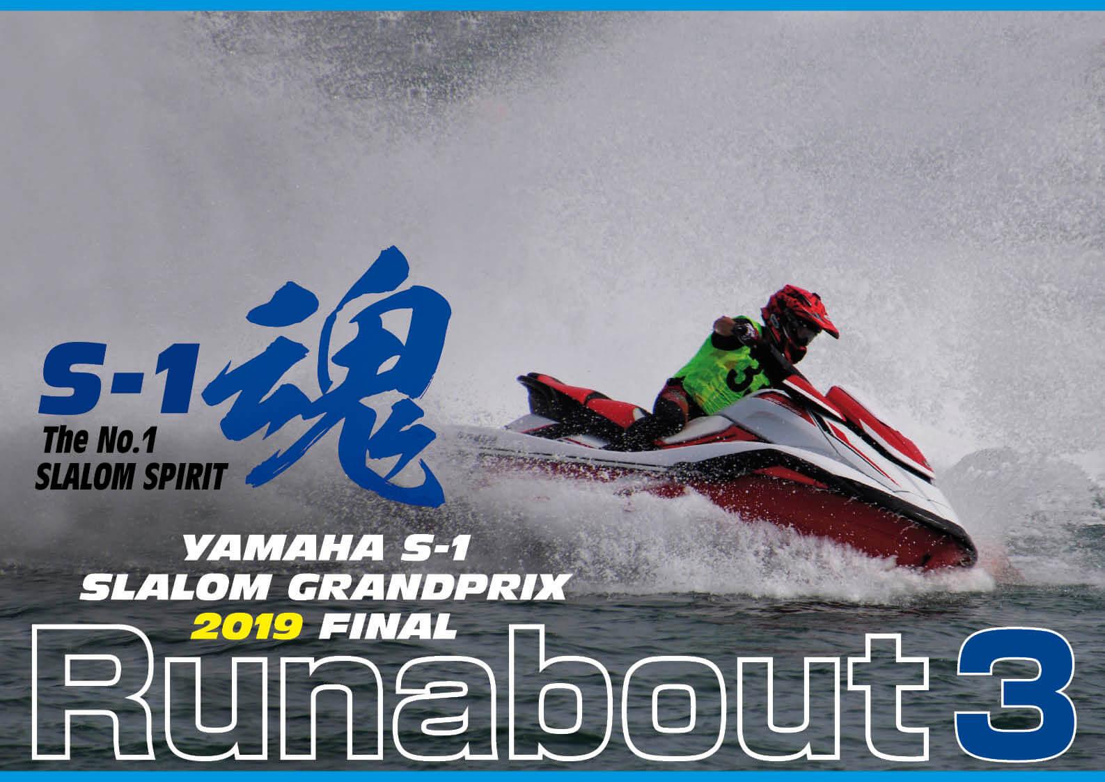 「ランナバウト3 クラス」詳細報告 「FX Figh Output」「FX SHO」「FX SVHO」ヤマハS-1スラロームグランプリ全国選手権大会・水上バイク(ジェットスキー)のレース