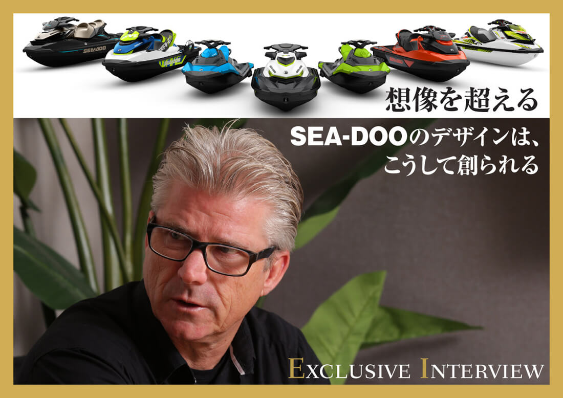 想像を超える「SEA-DOO」のデザインは、こうして作られる