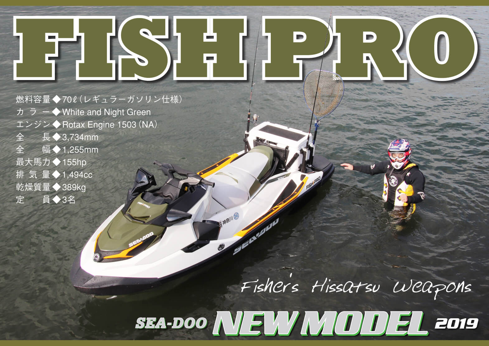 2019 BRP「FISH PRO」