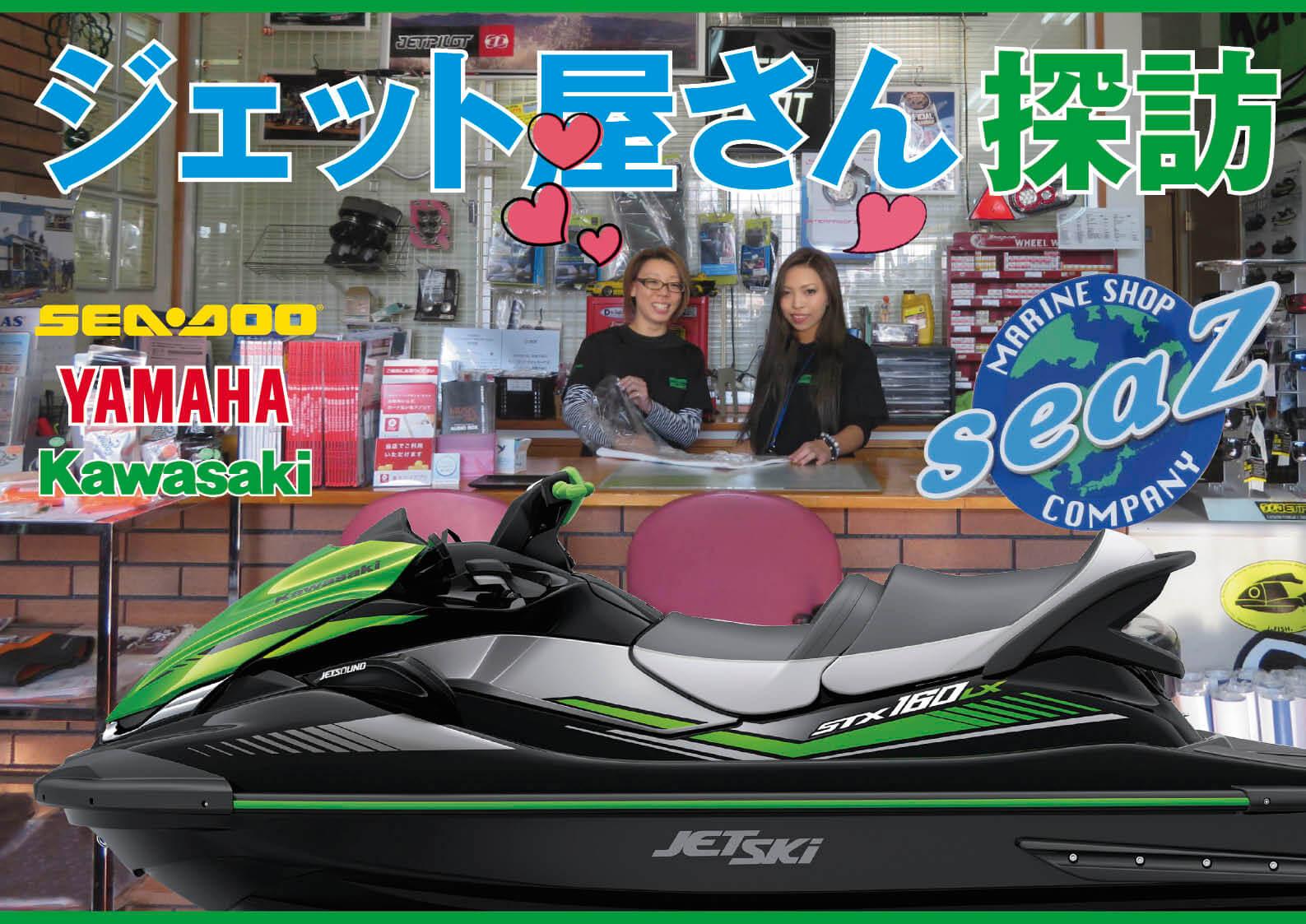 全国の良いジェットショップだけを紹介するコーナー「シーゼットカンパニー」ジェットスキー(水上バイク)