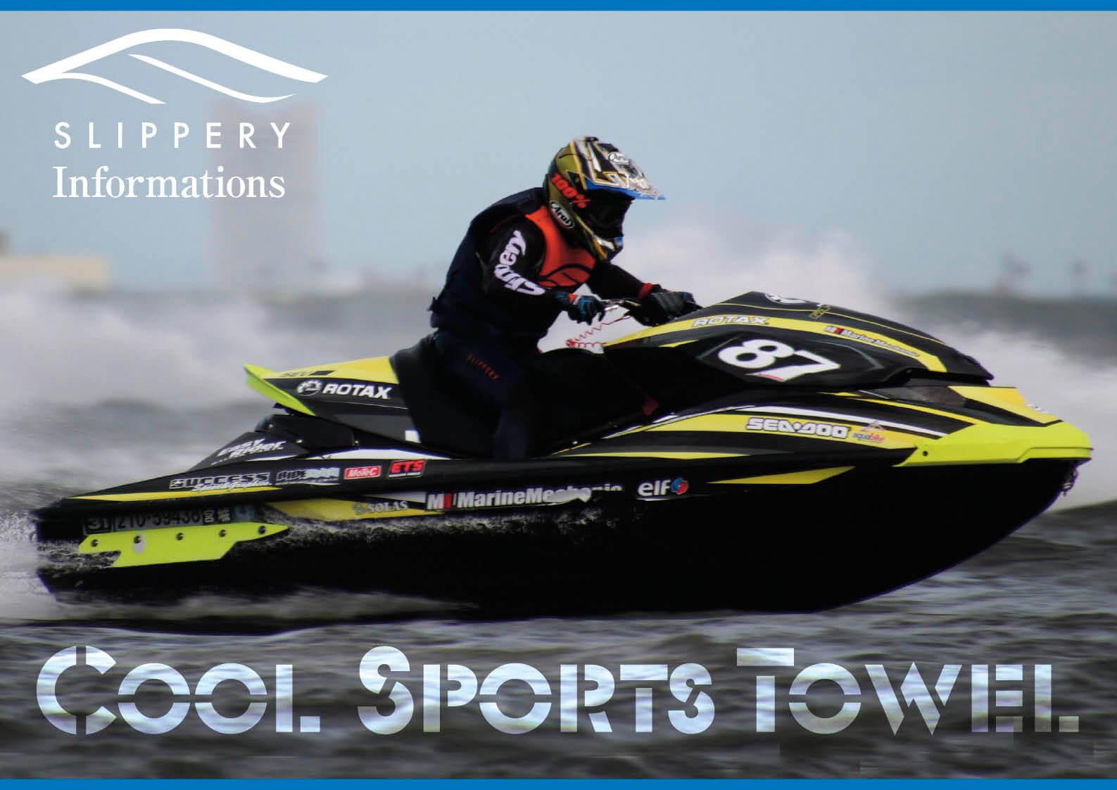 暑い夏も頭からひんやり! フード付きの冷感スポーツタオルがスリッパリーから新発売 ジェットスキー(水上バイク)