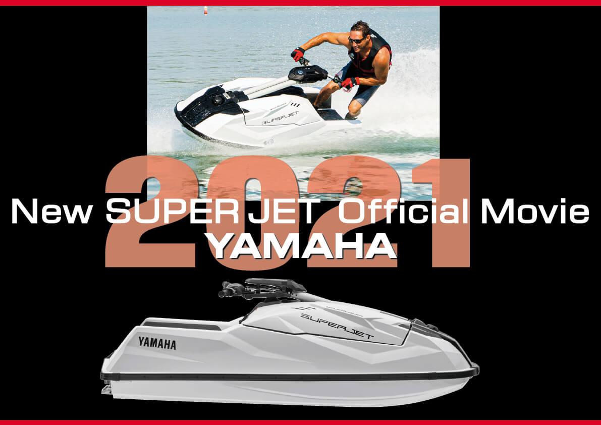 今、一番気になる水上バイク ヤマハの2021年 4ストロークスタンドアップ「SUPER JET」 (水上バイク)