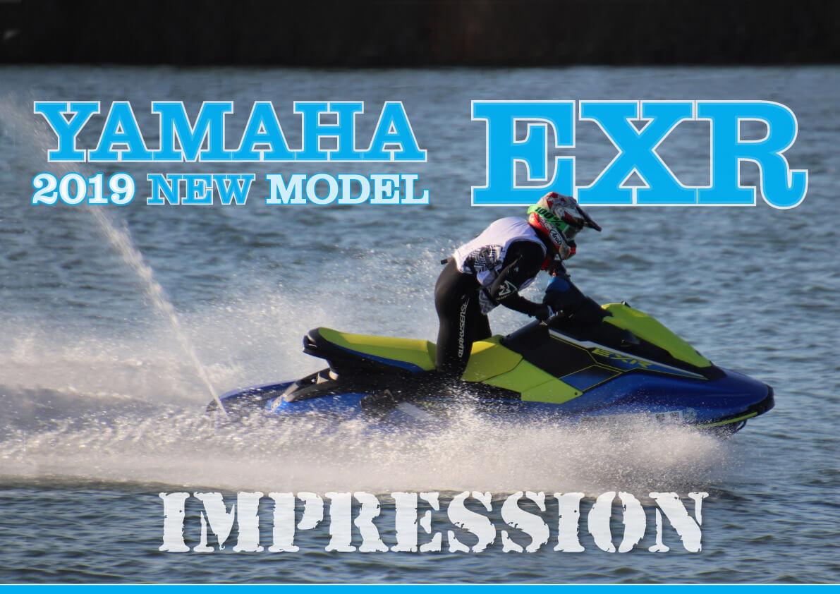 2019 ヤマハ「EXR」試乗インプレッション