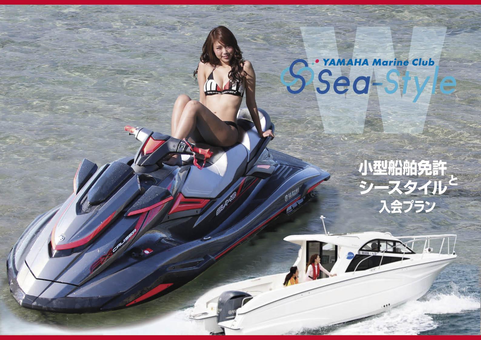【キャンペーン】「小型船舶免許取得」と「シースタイル」のW入会でお得な割引券プレゼント ジェットスキー(水上バイク)