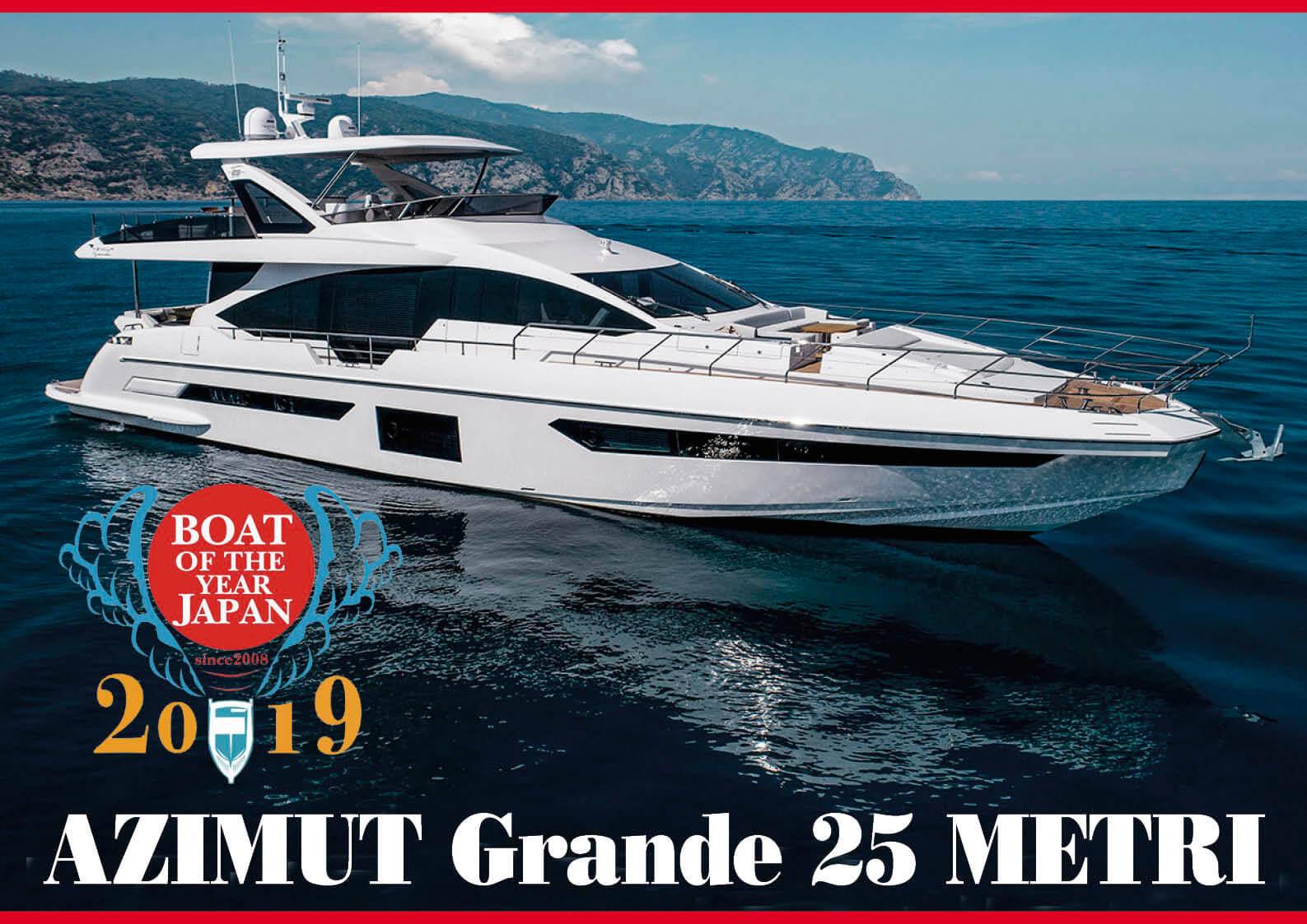 2019年に発売された最も優れた船 ボート・オブ・ザ・イヤー2019 大賞は「AZIMUT Grande 25 METRI」 ジェットスキー(水上バイク)