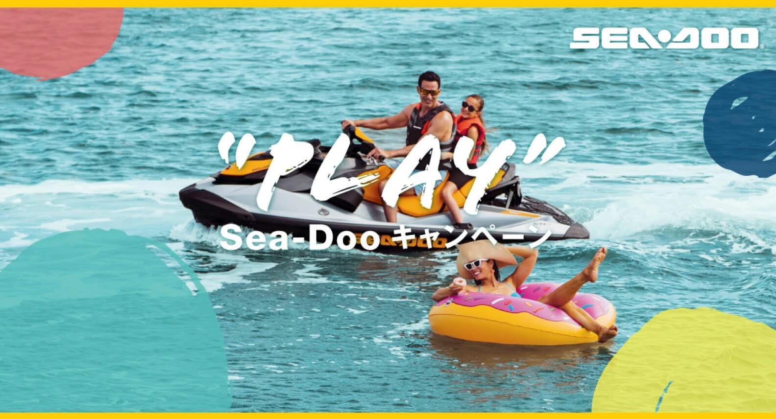 【キャンペーン】免許取得代金が全額サポートされるチャンス BRP「PLAY Sea-Doo キャンペーン」実施中