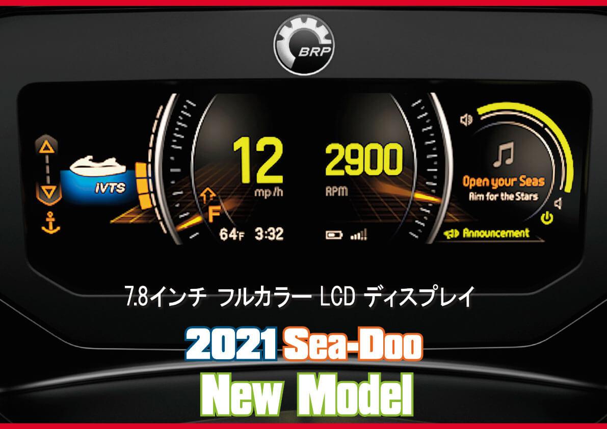2021年 BRP SEA-DOO(シードゥ) ニューモデル 高画質の「カラーディスプレイ」の紹介 スマホと連動する新しいタイプです [日本語版]・[オフィシャル動画] (水上バイク)ジェットスキー
