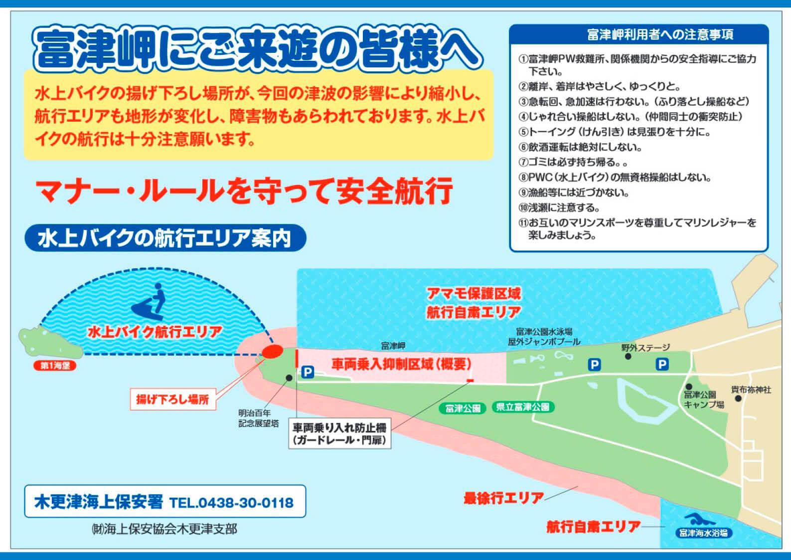 【富津岬のルール】関東の有数のゲレンデ、富津岬でジェットスキーに乗るときに気を付けること (水上バイク)