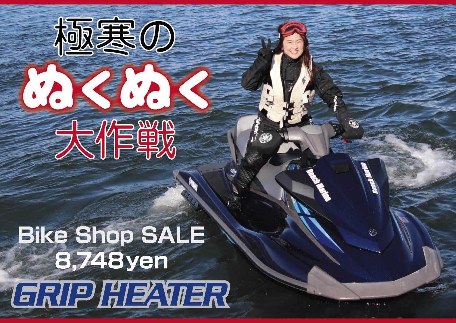 グリップヒーターで極寒でもぬくぬく大作戦 ジェットスキー(水上バイク)