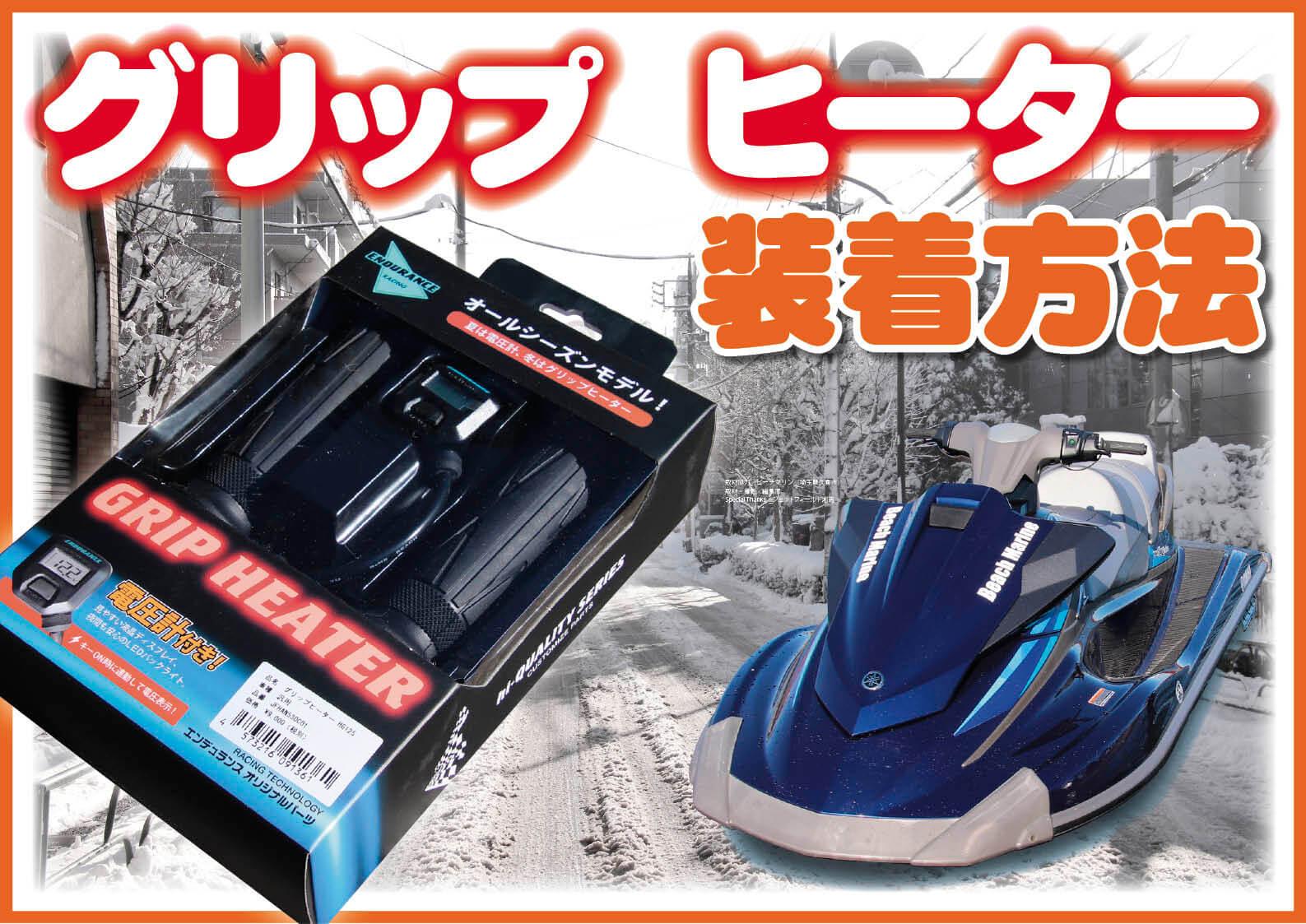 冬でも手が温かいグリップヒーターの装着方法 ジェットスキー(水上バイク)