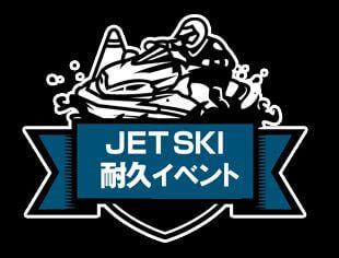 【耐久レース】2020年の「KAZE耐久イベント」の日程が発表されました ジェットスキー(水上バイク)